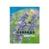 Лаванда (цветки), 20 г (Азбука трав)