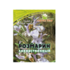 Сельдерей (лист), 20 г (Азбука трав)