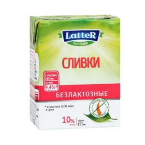 Сливки безлактозные 10%, 195 мл (Latter)