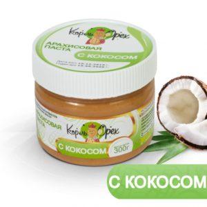 Арахисовая паста с кокосом, 300 г (Король Орех)