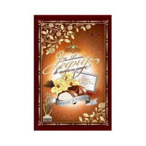 Белёвский зефир в шоколаде Ванильное наслаждение, 250 г (Белёвская сладости)