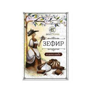 Зефир в шоколаде, 200 г (Вкусстория)
